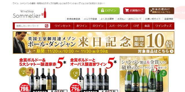 ワイン通販の雄【ワインショップソムリエの特徴】