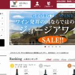 世界各国のワインが通販で購入可能!【葡萄屋の特徴】