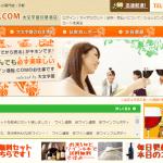 リーズナブルなワインを多く扱う通販サイト【大文字屋の特徴】